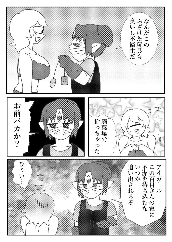 愛眼娘の日常3