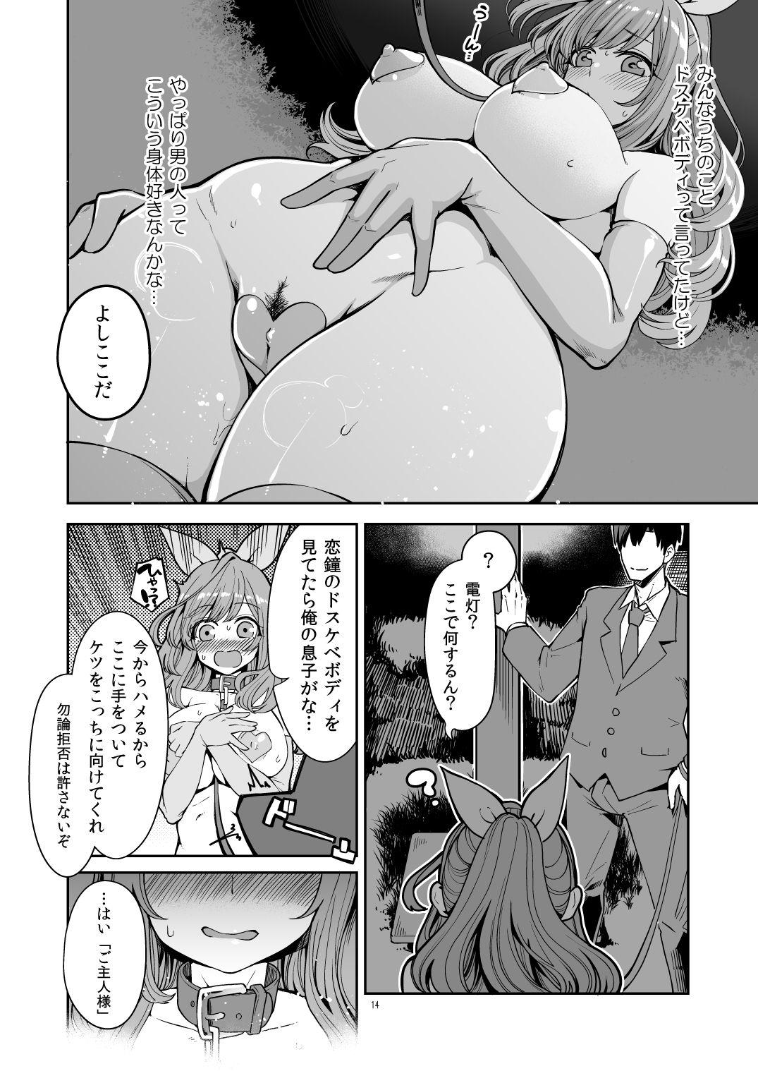 月岡恋鐘のすぺしゃる初体験