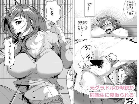 元グラドルの母親が同級生に寝取られる