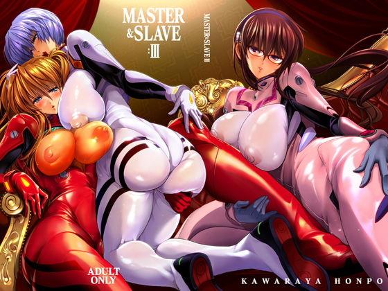 MASTER&SLAVE;:IIIの表紙