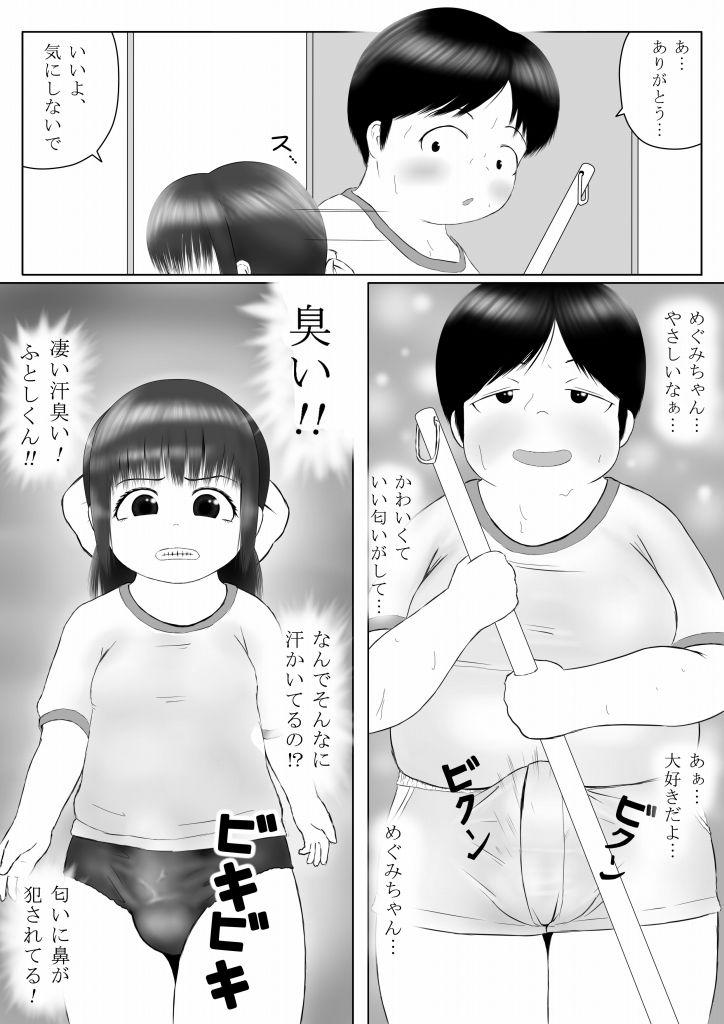 変態達の青春 第2話
