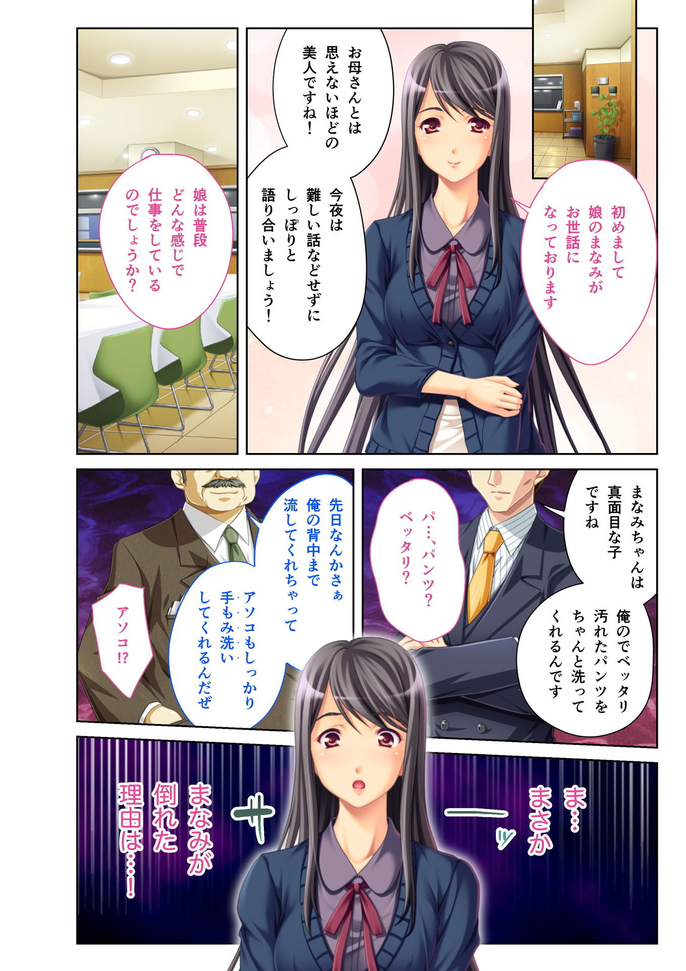 寝取られ人妻~ハメられた女たちの不倫事情~(1) フルカラーコミック版
