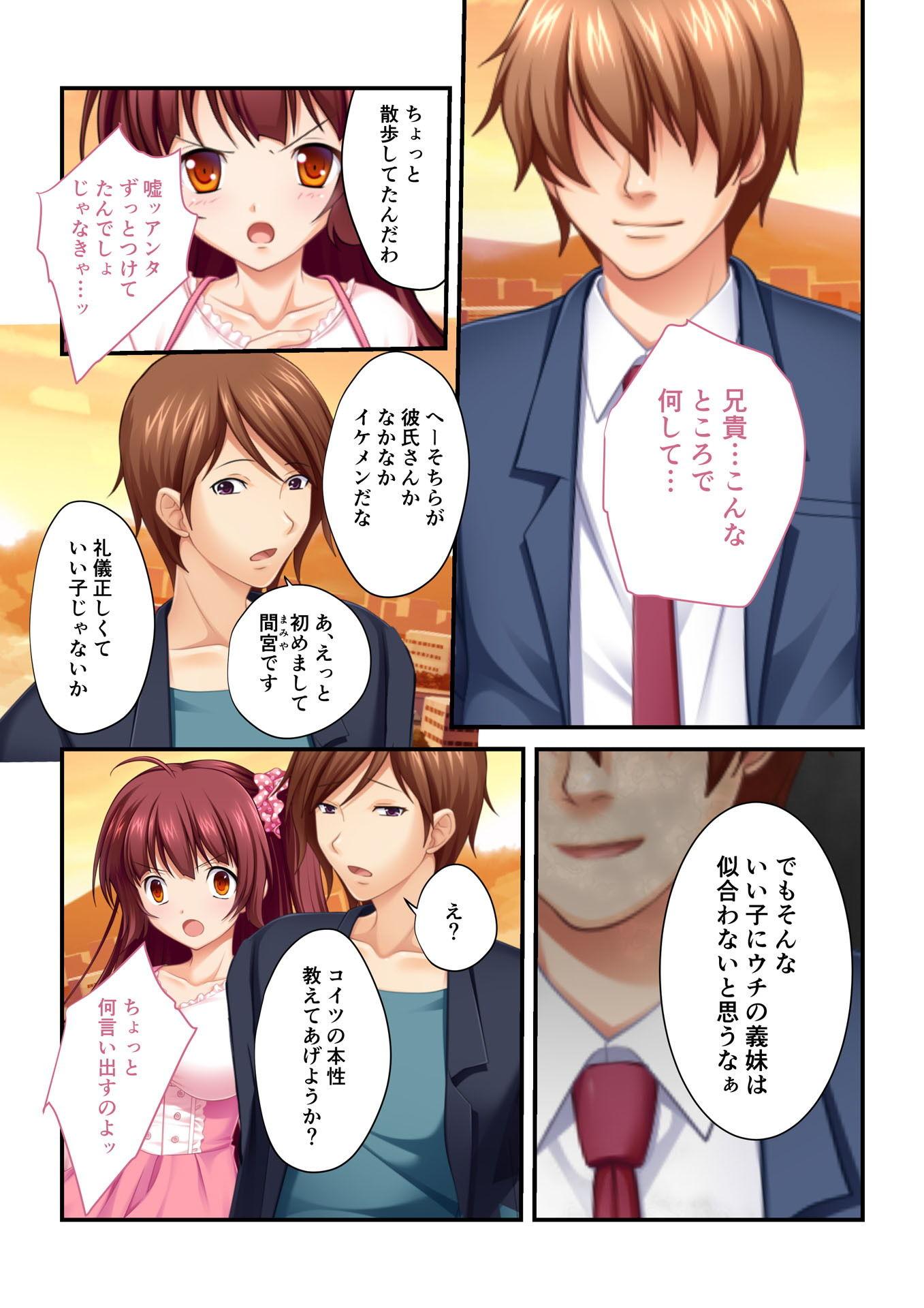 【フルカラー】強制NTR言いなり催眠SEX 〜ナマイキ義妹も高慢巨乳OLも俺のモノ〜(3)