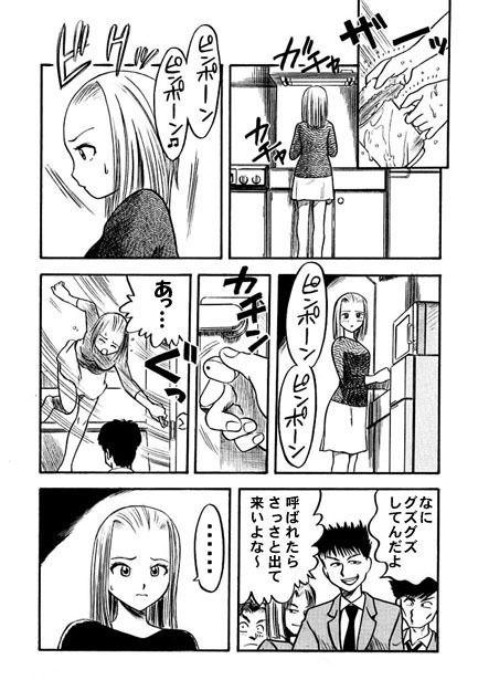 女教師愛子