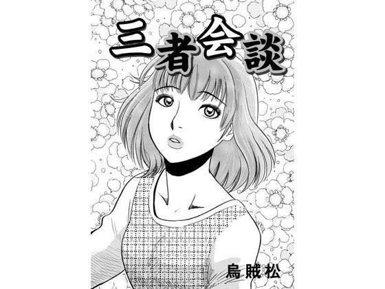 [今すぐ読める同人サンプル] 「三者会談」(ナンネット)エロ属性画像