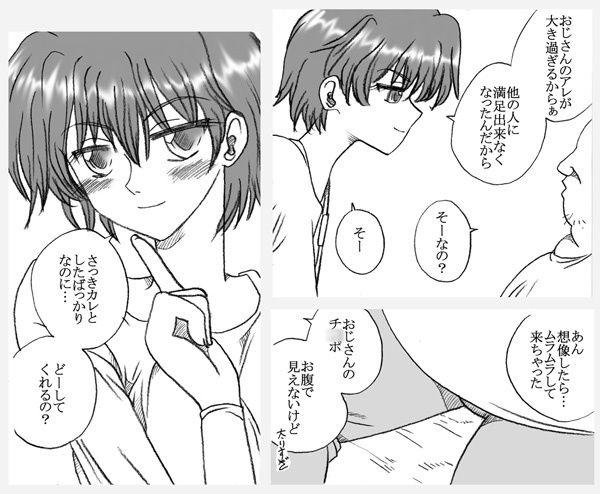 ミキちゃんとおじさん 総集編