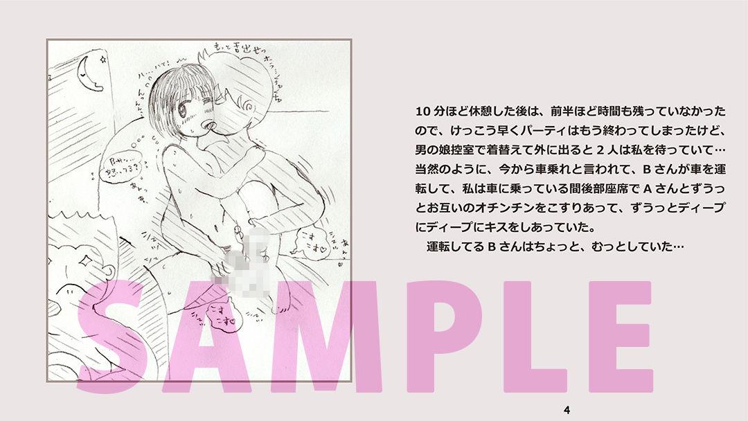 26歳、男の娘〜Aさん・Bさん、どっち?編〜のサンプル画像2