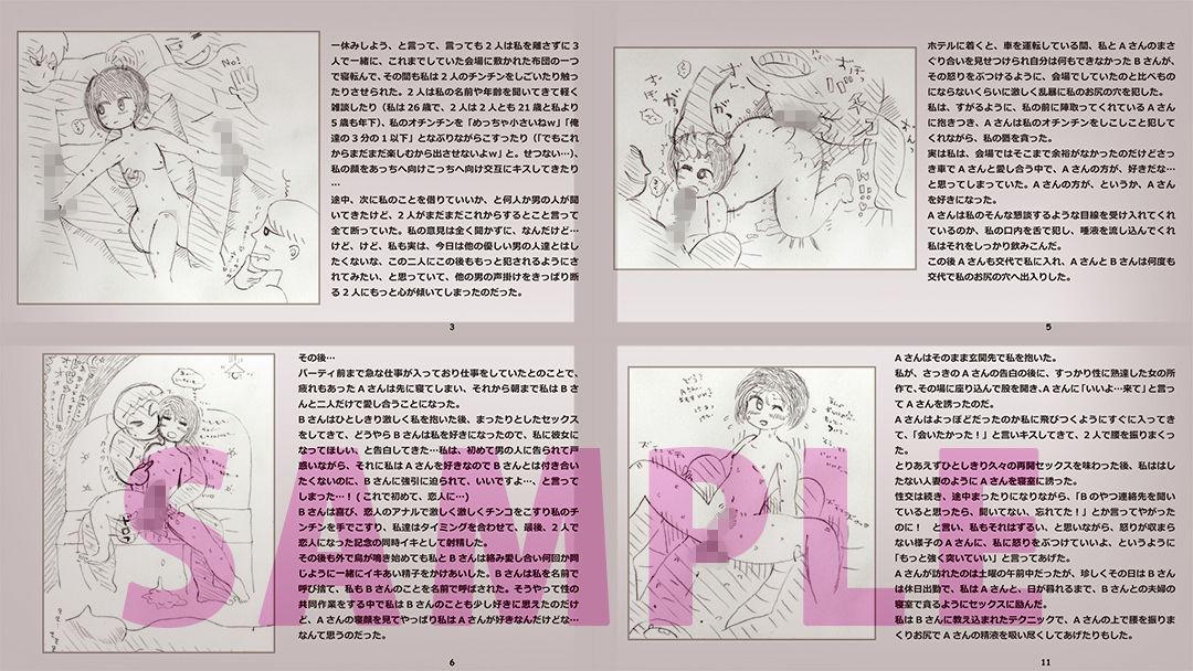 26歳、男の娘〜Aさん・Bさん、どっち?編〜のサンプル画像3