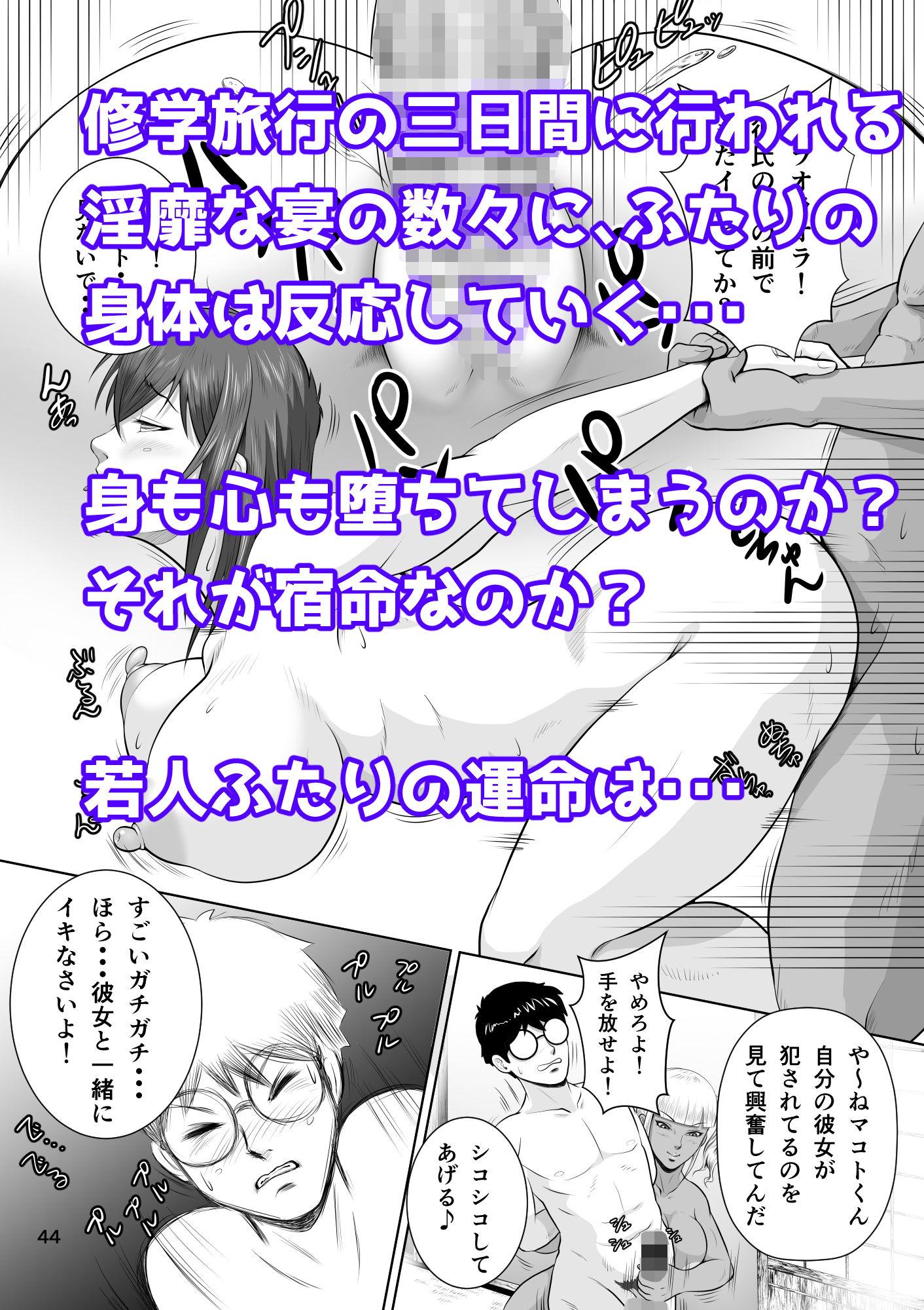 寝取られ幼なじみハルカちゃん危機二発!!