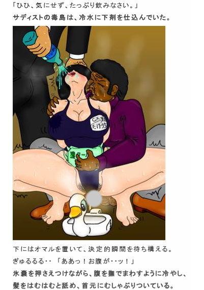 女子アナ 肛虐の夜会