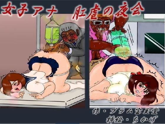 人妻もの「女子アナ 肛虐の夜会」の無料サンプル画像