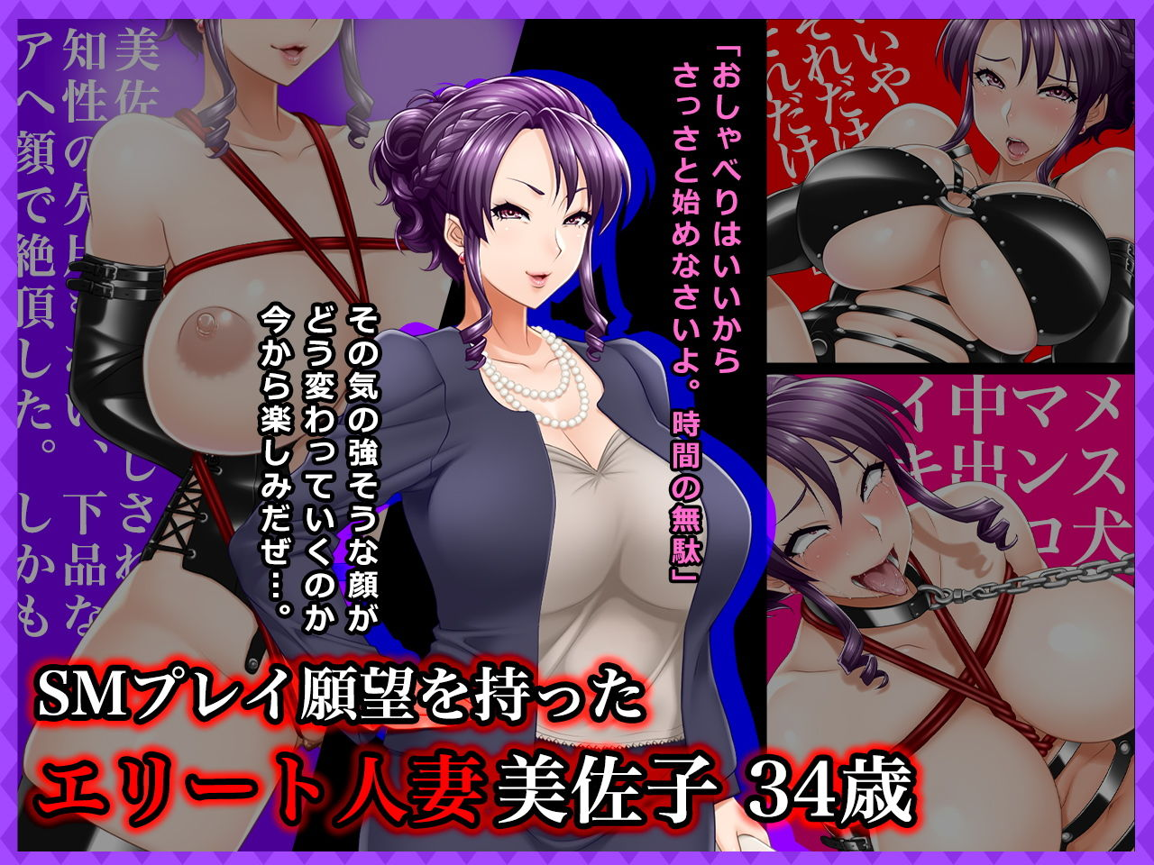 #人妻ハッカーの罠に堕ちたドS妻たち【その4】楓/美佐子/香里