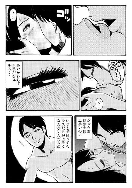 疑惑のカタチ(前編)
