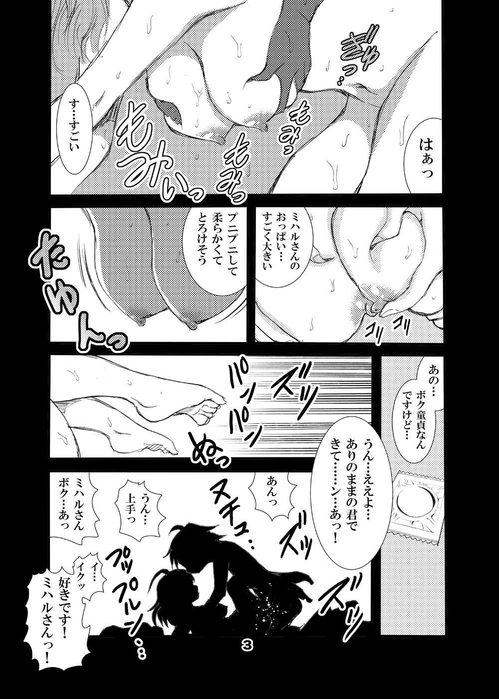 オトナのエイケンミハル〜東雲美八留27歳〜のサンプル画像2