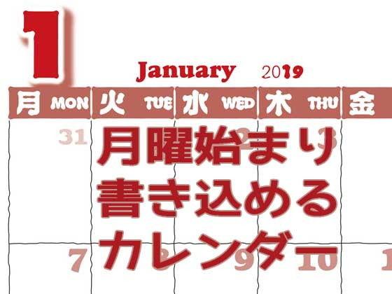 【無料】月曜始まり書き込めるカレンダー2019