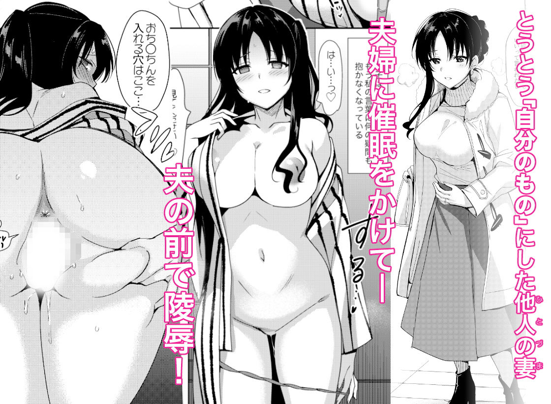 メスメリズム 石田祥子の場合・4のサンプル画像1