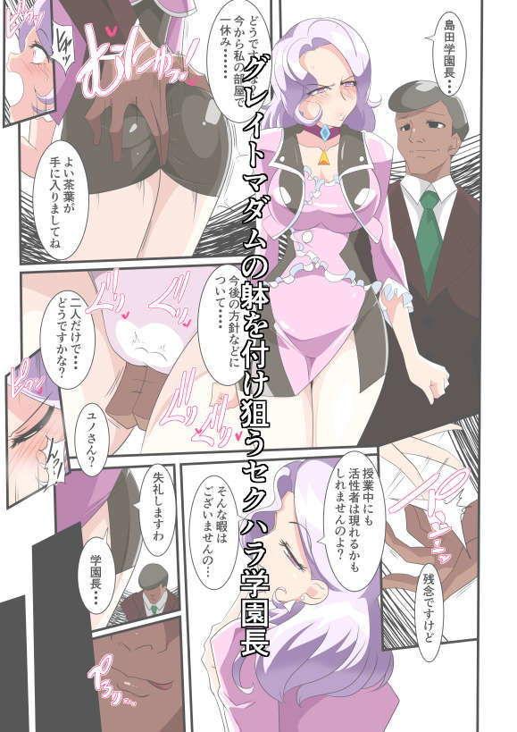 Heroine Harassment グレイトマダム夕張ユノ