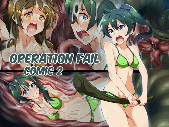 Operation Fail comic 2の表紙