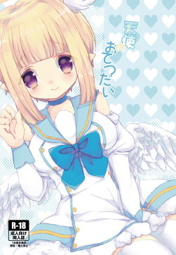 天使のおてつだい