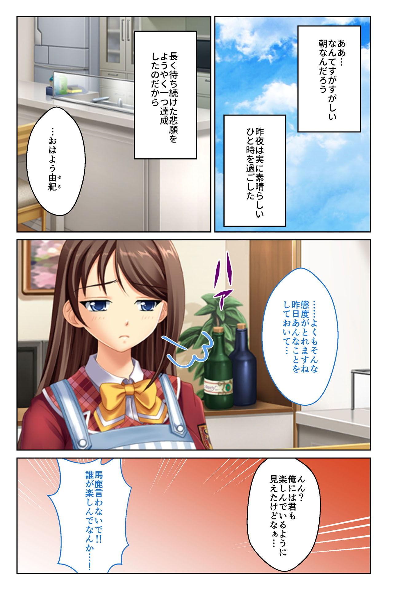 義娘寝取り 〜嫌がるJKに強制挿入〜(3) フルカラーコミック版