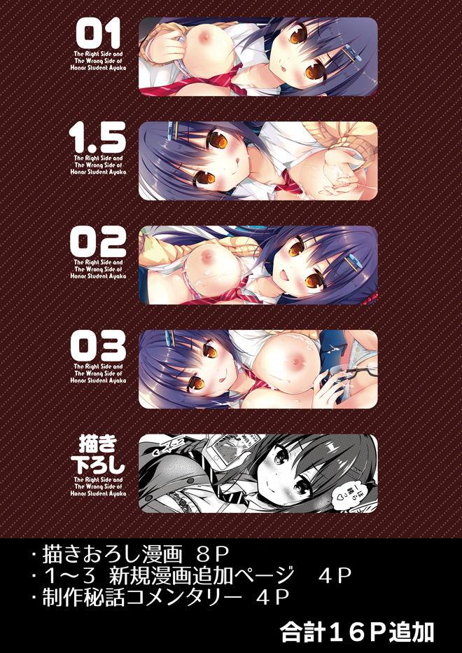 優等生 綾香のウラオモテ 総集編01