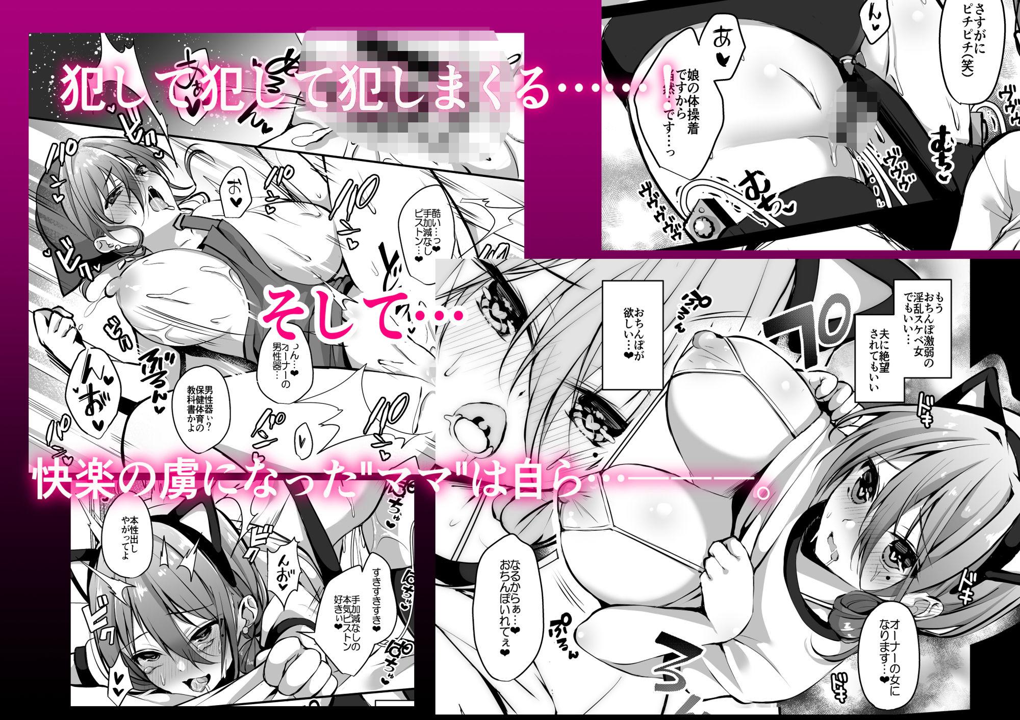 [同人]「秘密2~父娘の秘密・'ママ'と父の出会い~」(Ichigo Crown)