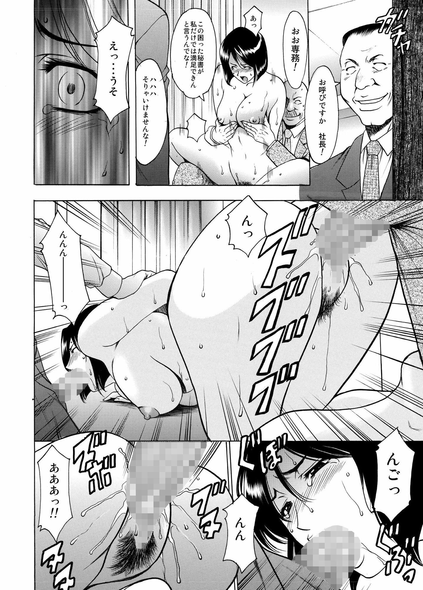 星野竜一 未コミック化作品集