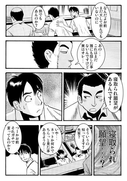 願望(前編)
