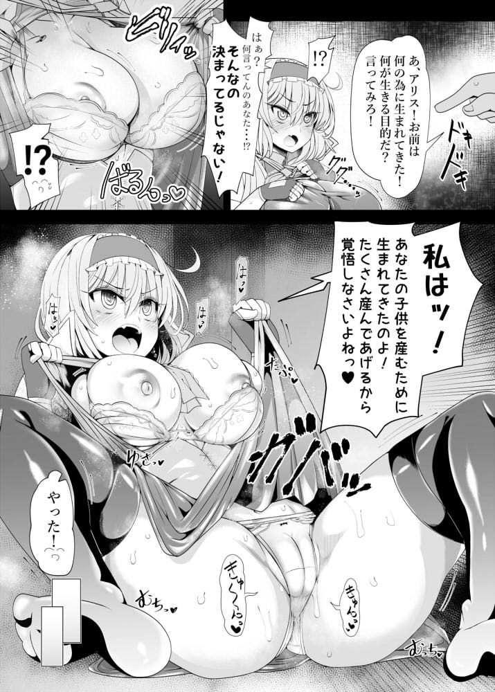 催●ドールアリス~操られ人形使い~