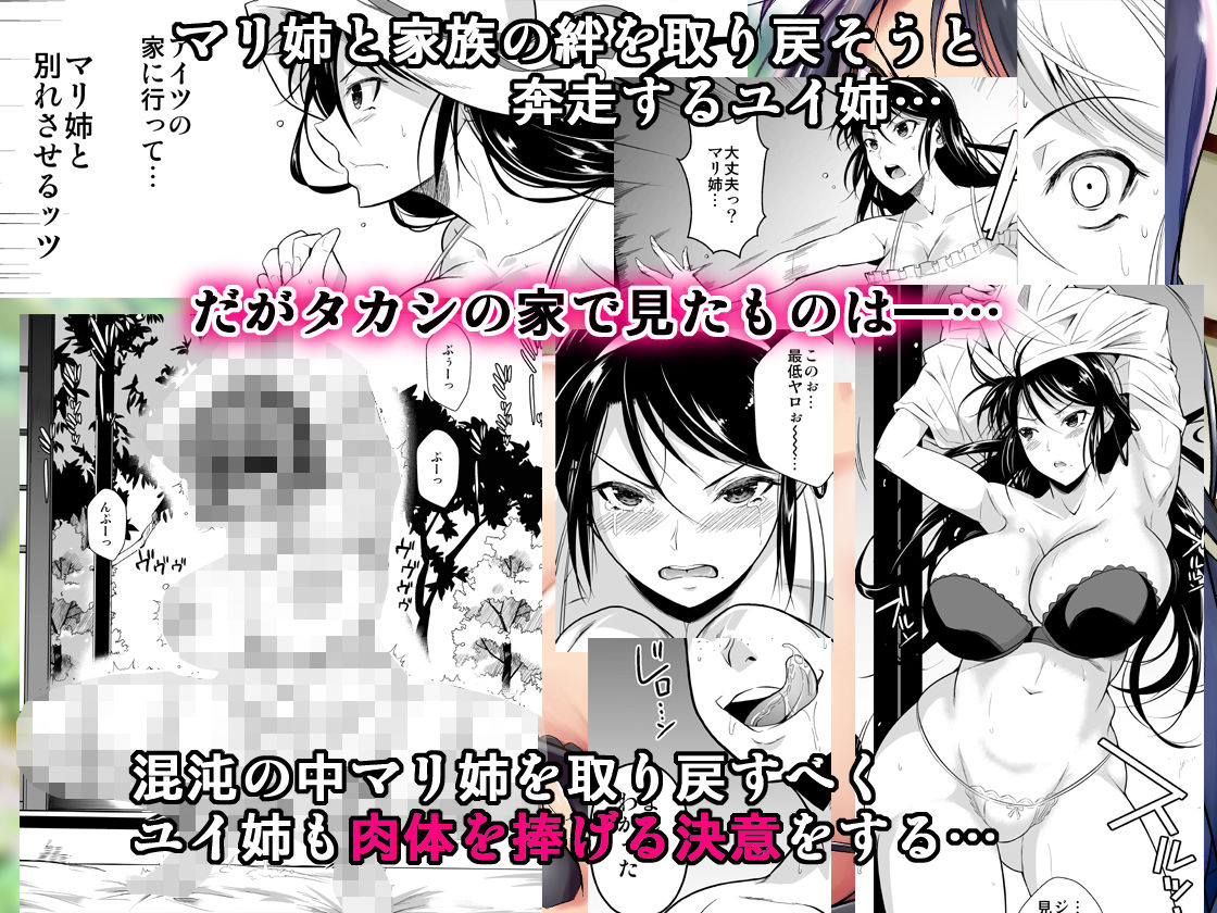 冬虫夏草4〜親友の姉妹を貪る夏〜のサンプル画像2
