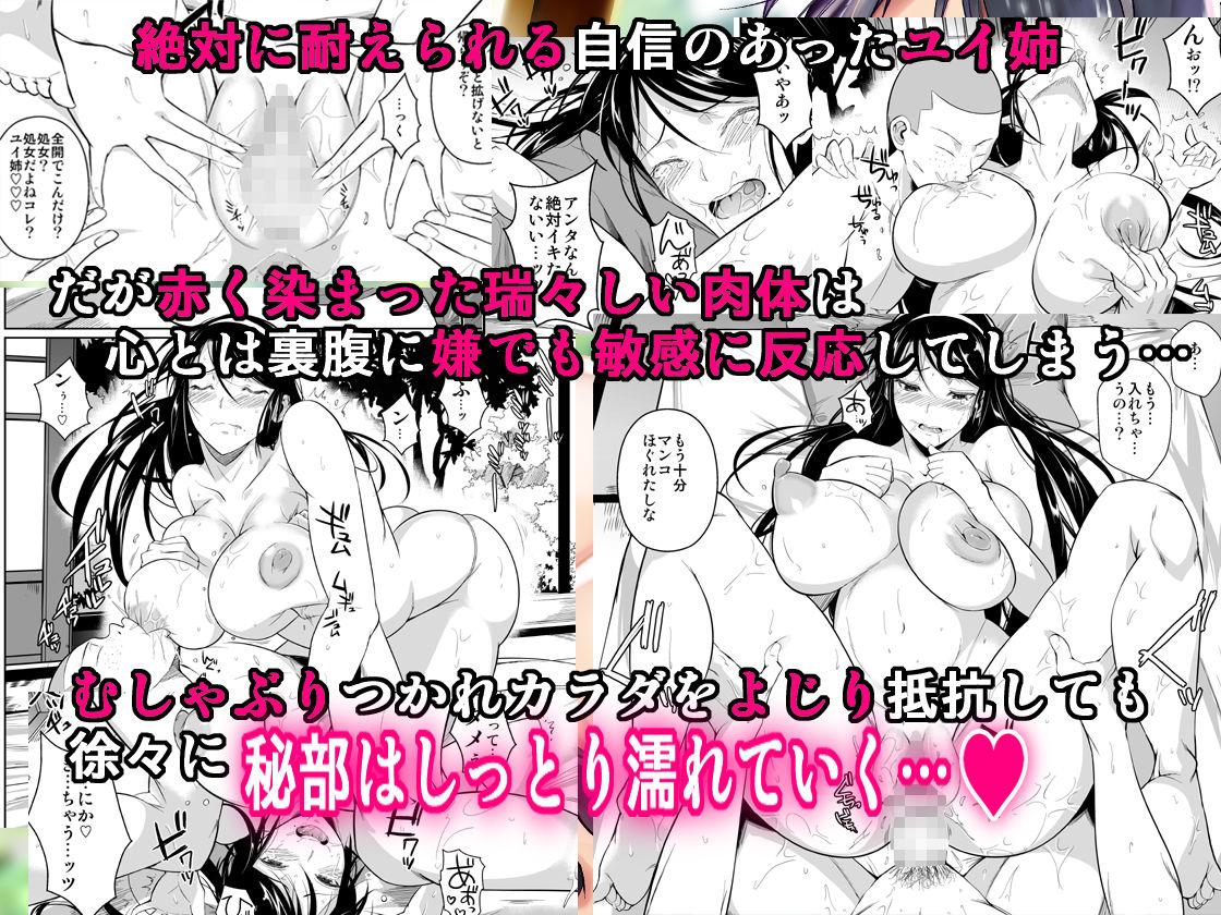 冬虫夏草4〜親友の姉妹を貪る夏〜のサンプル画像3