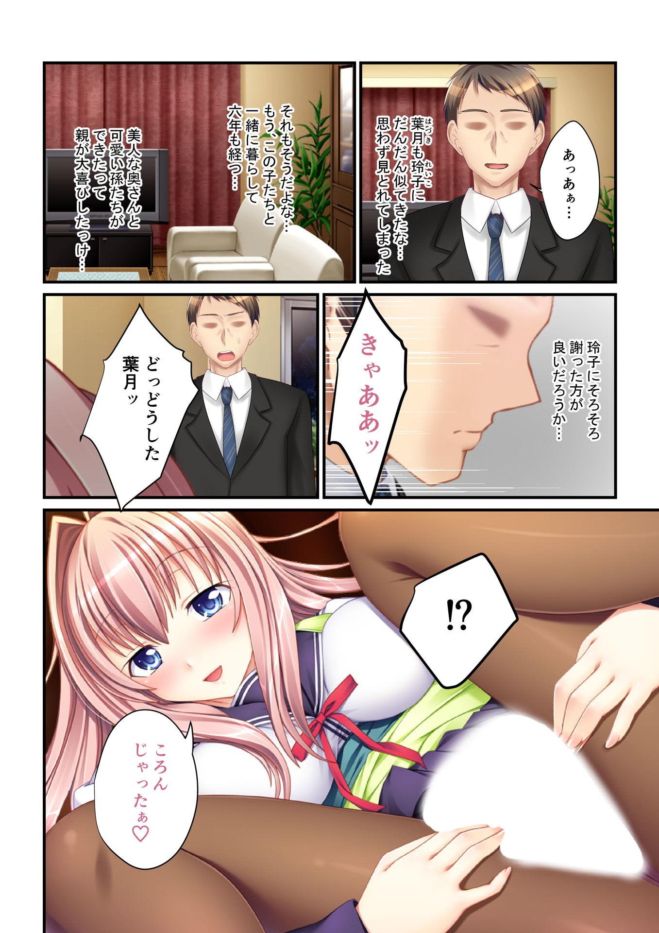 パパ活ハーレム 義娘JKたちのエッチな誘惑(3) フルカラーコミック版