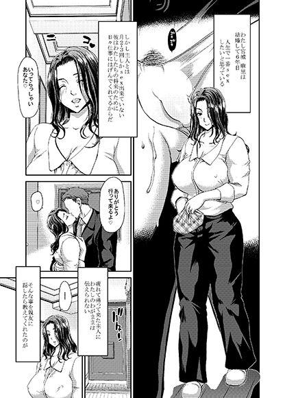 おちんちんレンタル~人妻麻里32歳~prologue