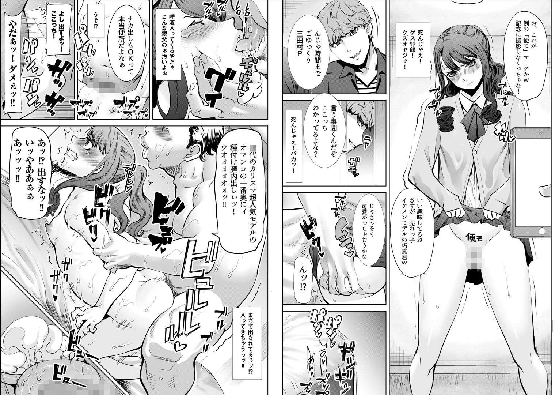 ありがちな処女喪失からの・・・枕接待用便女モデル武田心 愛の娘 桜子 プラス