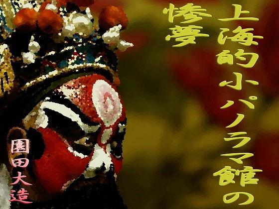 上海的パノラマ館の惨夢