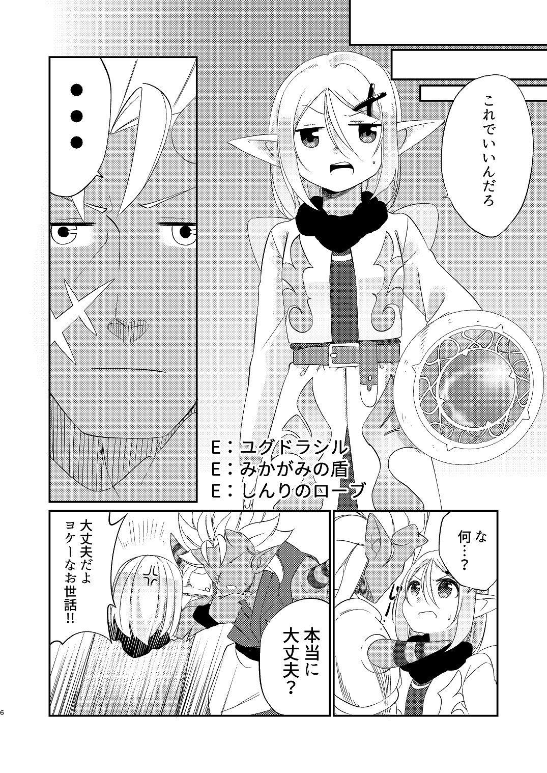 エックス君が手違いでえるおじに転生する本V 〜妖精図書館編〜