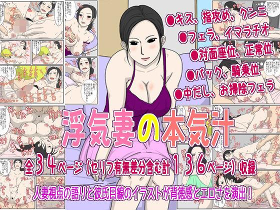 人妻もの「浮気妻の本気汁」の無料サンプル画像