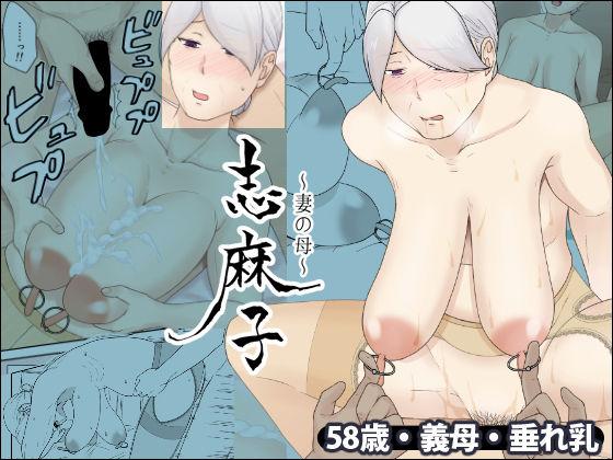 「志麻子 〜妻の母〜」 7