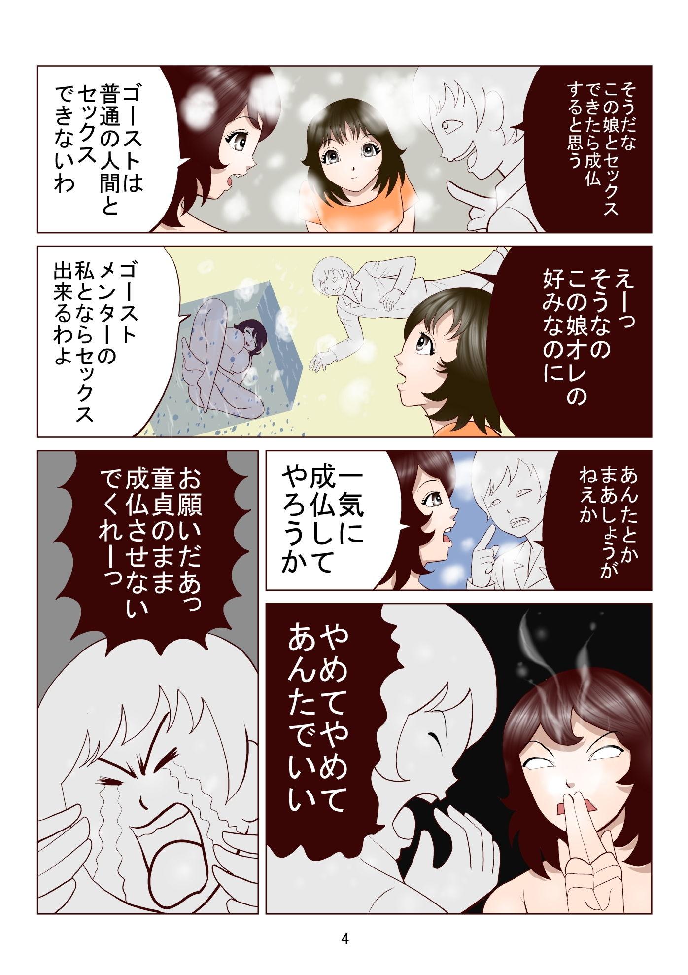 ゴーストメンター七尾01