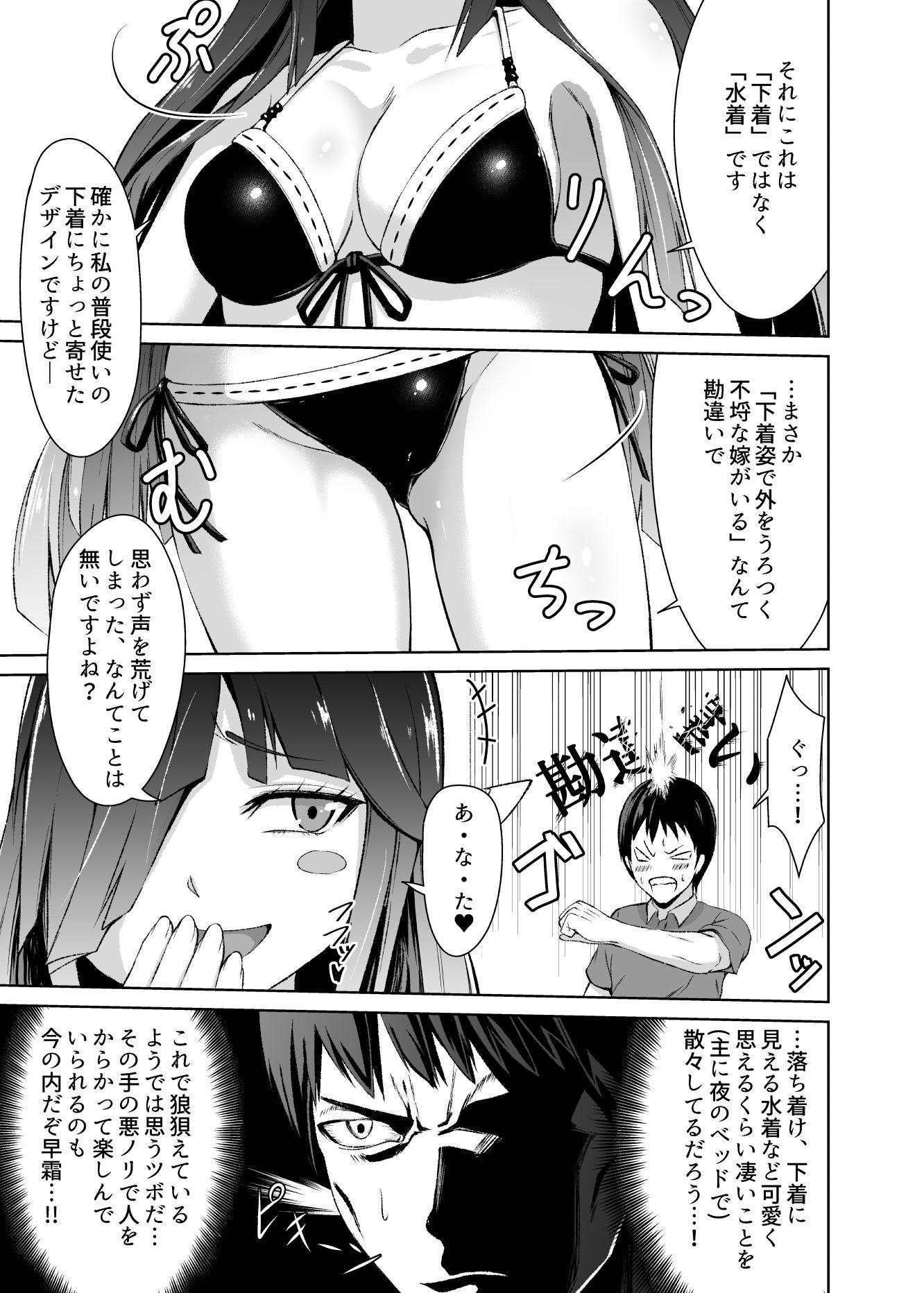 蜜月デストロイヤー4(1.2)
