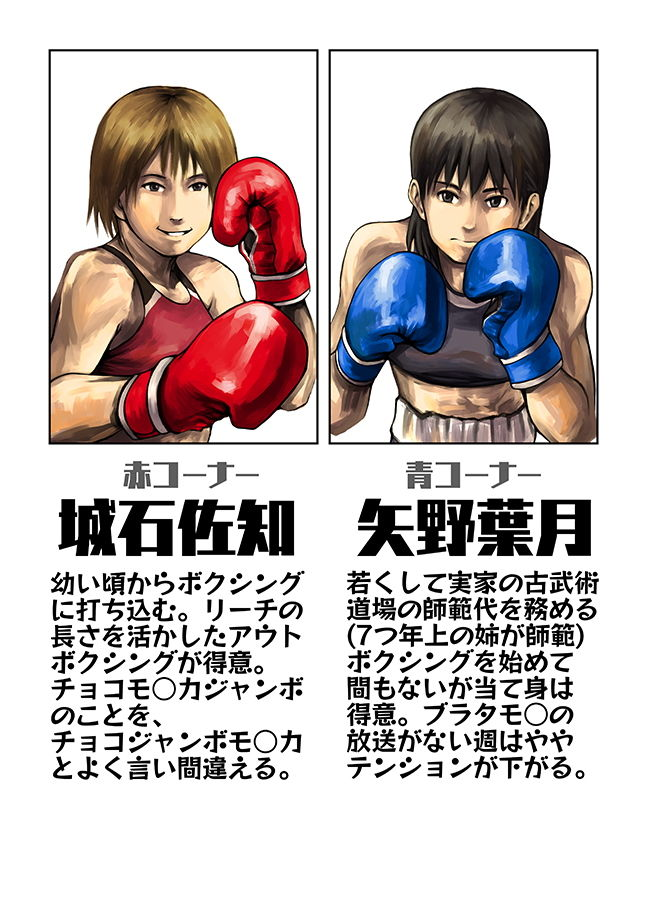 女子ボクシング合同誌SMASH vol.3