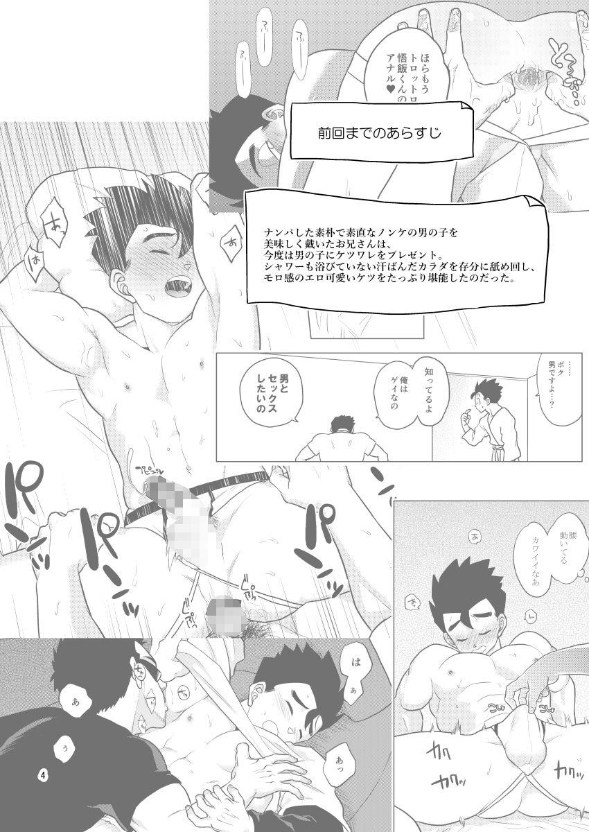 ごはんを食べる本3