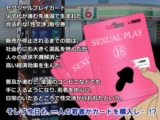 SEXUAL PLAY CARD 〜素人生ハメ散歩道〜