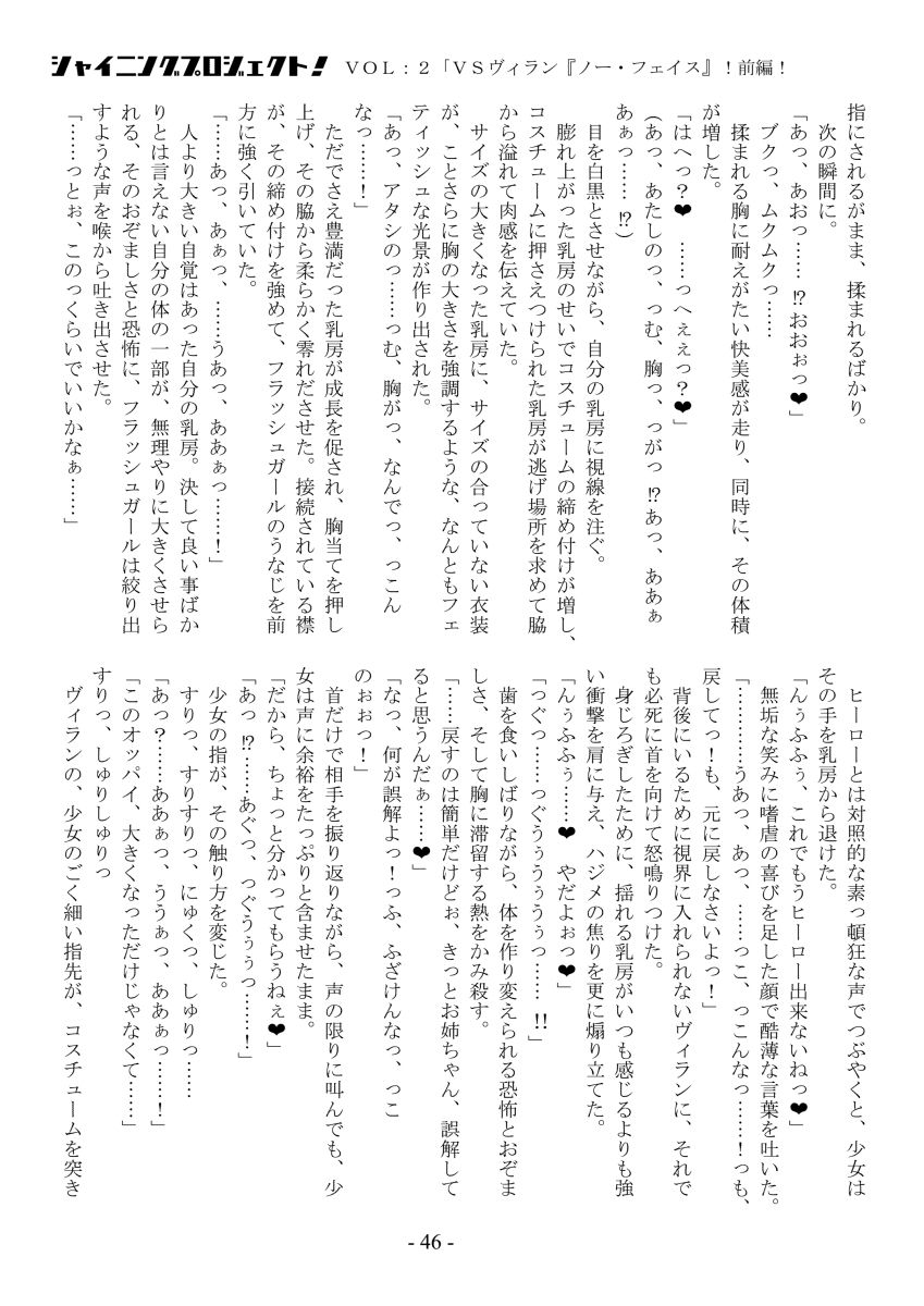 シャイニングプロジェクト:vol2「VSノーフェイス!前編!」