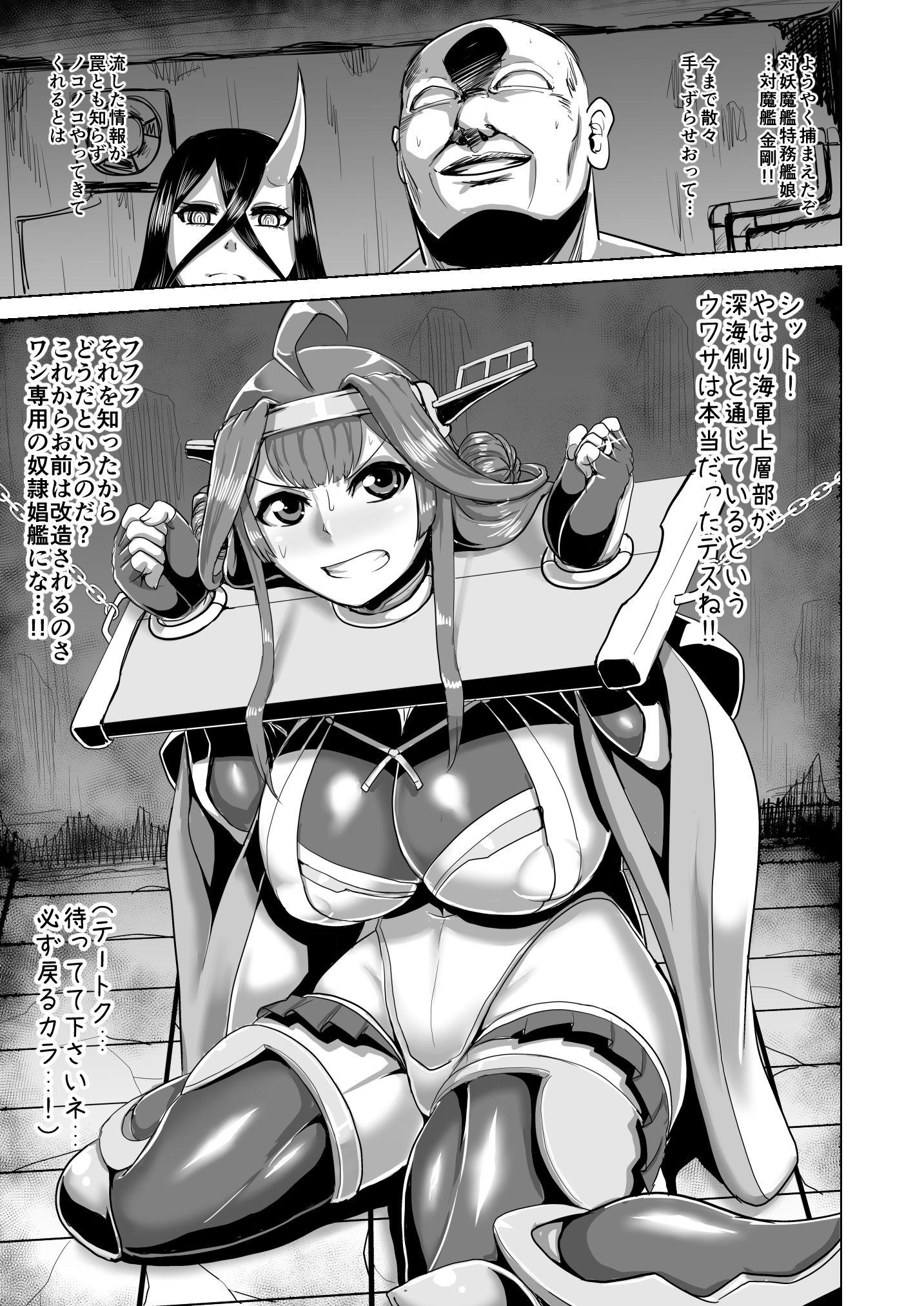 対魔艦コンゴウ