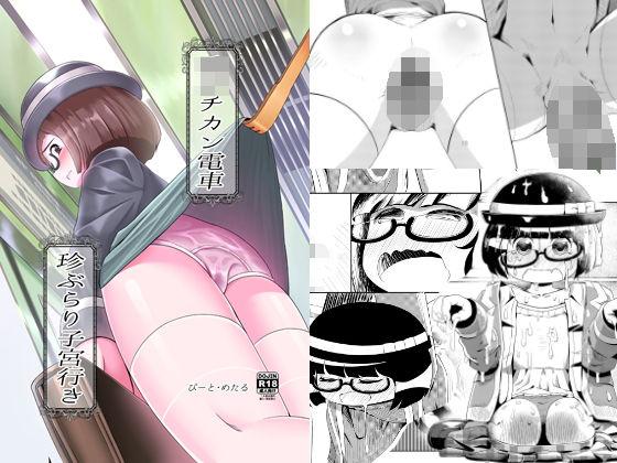 ○女チカン電車珍ぶらり子宮行き