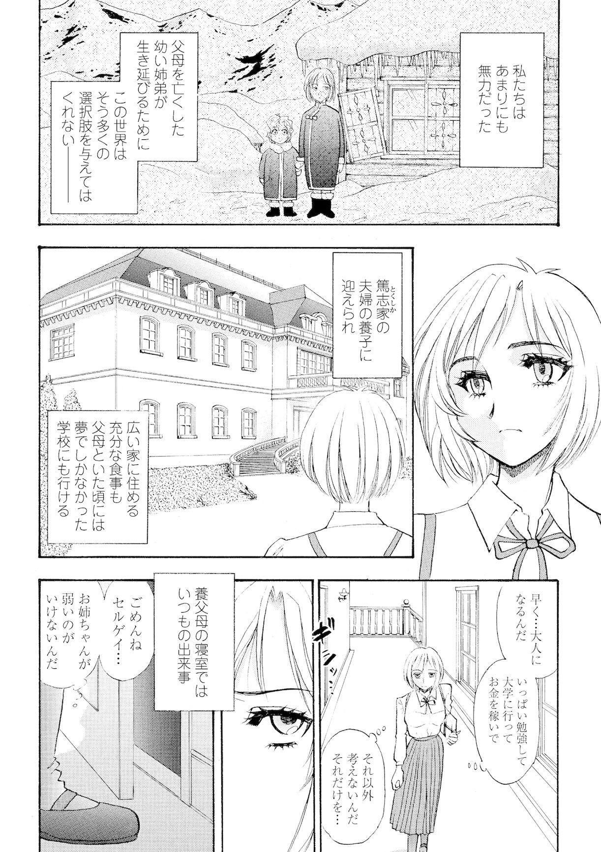 続・聖隷 総集編2