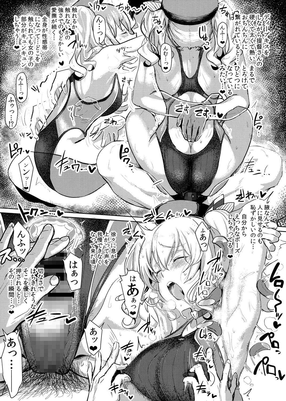 ふぇちこれVOL.03