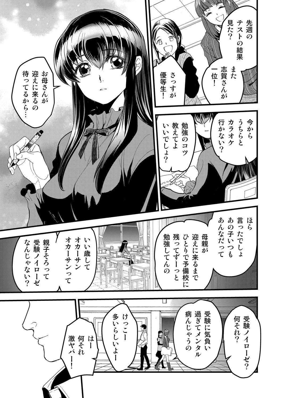キリオとヒナオ 〜変えられていく僕のカタワレ〜