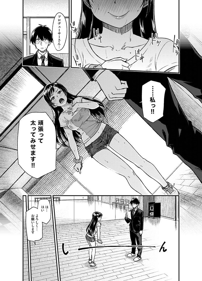 新田さん、体重を増やしてください。